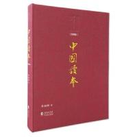 中国读本(经典版)