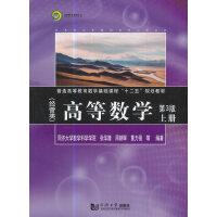 高等数学(经管类)(第3版)上册