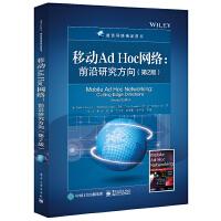 移动Ad Hoc网络:前沿研究方向(第2版)