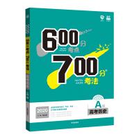 2020新版高考600分考点700分考法A版历史高考历史高二高三总复习知识大全高考提分笔记历史2020高考历史复习讲义