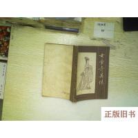 【二手旧书8成新_】女帝奇英传一