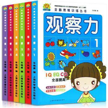 宝宝观察力训练 全脑思维训练丛书6册幼小衔接亲子游戏早教书2-8岁幼儿童脑力训练智力开发书
