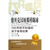 【RT6】像贝克汉姆那样踢球――100件你不知道的关于体育的事 (英)巴罗,周启琼,靖润洁 上海科技教育出版社 978