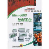 Micro800控制系统 钱晓龙,李晓理 机械工业出版社