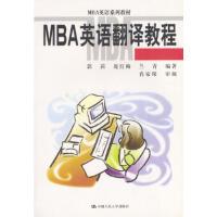MBA英语翻译教程(MBA英语系列教材) 9787300034553