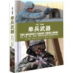 单兵武器(手枪、步枪、机枪、冲锋枪、滑膛枪、手榴弹……它们的内部构造究竟是怎样的?)