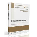 国之重器出版工程 5G无线网络规划与设计
