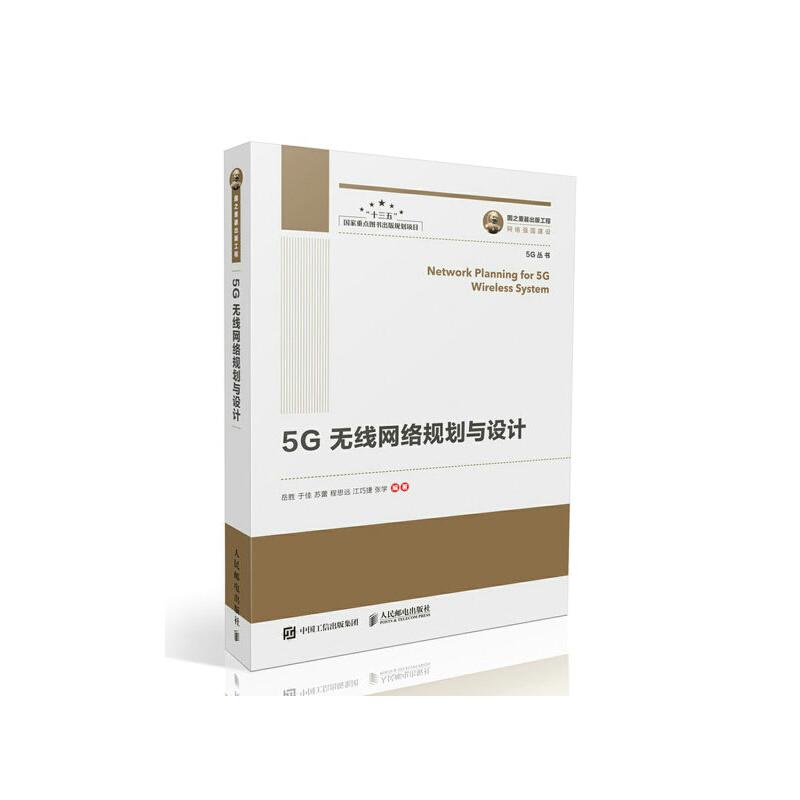 国之重器出版工程 5G无线网络规划与设计 一本以从业人员的角度介绍基于标准的5G网络的著作