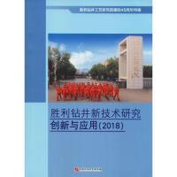 胜利钻井新技术研究创新与应用(2018) 中国石油大学出版社