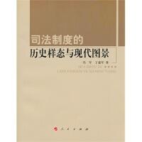 【人民出版社】 司法制度的历史样态与现代图景