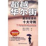 华尔街:成功投资的十大守则 (美)伯顿・马尔基尔(Burton G.Malkiel),覃东海,郑英 中国金融出版社