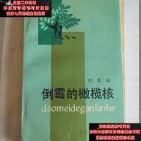 【二手旧书9成新】倒霉的橄榄核9787530611395