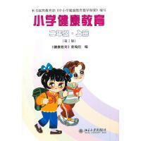 小学健康教育(二年级・上册)(第2版)二年级课外阅读必读
