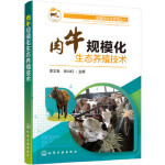规模化生态养殖丛书--肉牛规模化生态养殖技术 李文海,张兴红 化学工业出版社