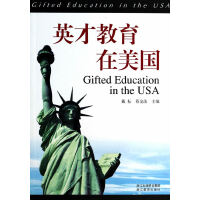 英才教育在美国