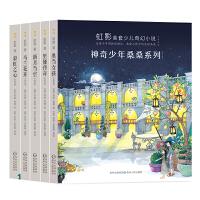 神奇少年桑桑系列(全5册)签名版