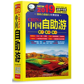 中国自助游(2019全新升级版) 走遍中国必备 说走就走 本书带你畅游全国