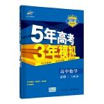 曲一线 高中数学 必修3 人教A版 2021版高中同步 5年高考3年模拟 五三