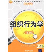 组织行为学(第2版)(新世纪高职高专实用规划教材――经管系列)