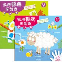 小手动起来:3岁以上(全两册)(全2册 乐乐趣手工书:来自法国儿童创意课堂的教辅用书,它让孩子发挥想象,动手用各种形状