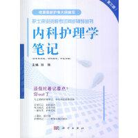 内科护理学笔记(第三版)