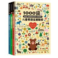 儿童英语主题联想(1000词+300句+自然拼读)