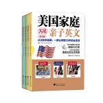 美国家庭万用亲子英文(全四册)