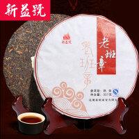 新益号 老班章七子饼 普洱茶熟茶 300年古茶357g普洱熟茶