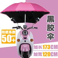 电动车遮阳伞防晒黑胶伞雨蓬棚防紫外线加粗加厚加长防雨踏板车伞