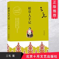 正版现货 稻草人手记 9787530214831 三毛 著 新经典 出品 北京十月文艺出版社