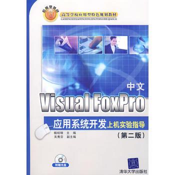 中文Visual FoxPro应用系统开发上机实验指导(第二版)(配光盘)(高等学校应用型特 23 杨绍增 ,关秀芬 清华大学出版社 【正版图书,闪电发货】