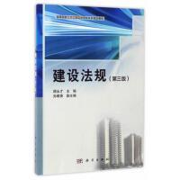 【正版二手书9成新左右】建设法规9787030522160