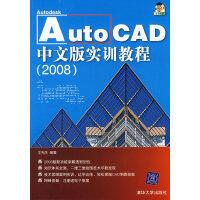 Auto CAD中文版实训教程(2008)
