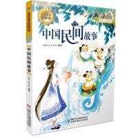 经典故事轻松读 中国民间故事