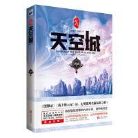 九州·天空城(超值珍藏版)