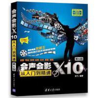 会声会影X10从入门到精通(第6版) 龙飞 清华大学出版社