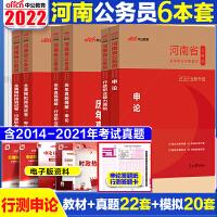 河南公务员考试用书 中公2021年河南省公务员考试用书 行测申论教材历年真题模拟试卷 河南省考公务员2021年河南省公务