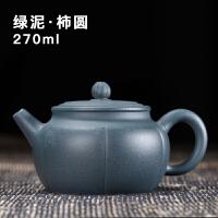 宜兴紫砂壶名家手工泡茶壶非陶瓷功夫茶具家用球孔西施石瓢壶