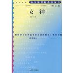 女神(增订版)语文新课标必读丛书/高中部分