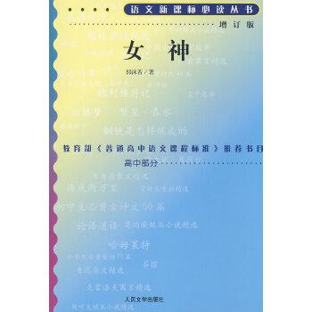 女神(增订版)(pdf+txt+epub+azw3+mobi电子书在线阅读下载)