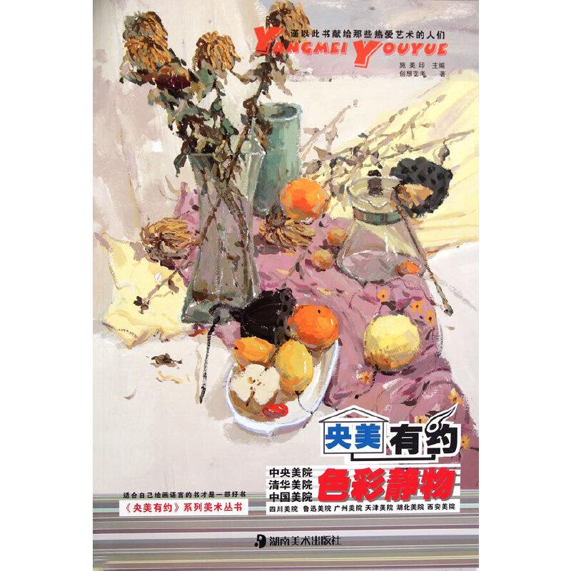 《央美有约》系列美术丛书--色彩静物
