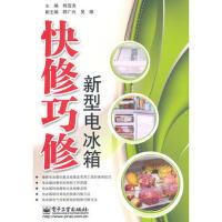【二手旧书九成新】快修巧修新型电冰箱韩雪涛电子工业出版社9787121127830