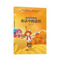 童话中的责任 张丽芳 9787543584914