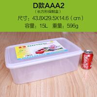 保鲜盒塑料透明长方形冰箱收纳盒大容量冷藏食品盒保鲜盒