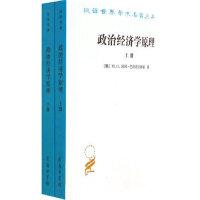 政治经济学原理(上下册)(汉译名著本)