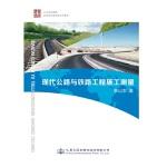现代公路与铁路工程施工测量