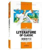 骑鹅旅行记 快乐读书吧六年级下册阅读小学生课外书三四五六年级世界经典文学名著青少年儿童读物故事书 名师精读版