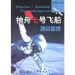 神州七号飞船项目管理 杨保华 中航书苑文化传媒(北京)有限公司
