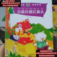 【二手旧书9成新】红袋鼠幽默童话:-白猫白猫红鼻头(2010年新闻出版总署向全国青少9787500794967