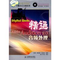 精通Adobe Audition 2 0音频处理(1CD) 陈鲲,陆敏捷,徐晶晶著 人民邮电出版社